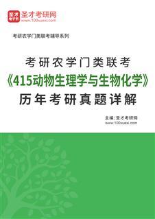 考研农学门类联考《415动物生理学与生物化学》历年考研真题详解