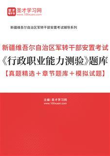 2021年新疆维吾尔自治区军转干部安置考试《行政职业能力测验》题库【真题精选+章节题库+模拟试题】