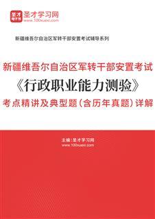 2021年新疆维吾尔自治区军转干部安置考试《行政职业能力测验》考点精讲及典型题(含历年真题)详解