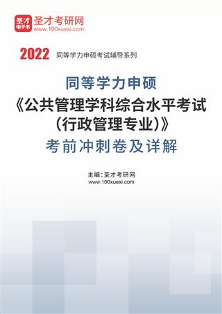 2022年同等学力申硕《公共管理学科综合水平考试(行政管理专业)》考前冲刺卷及详解
