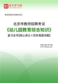 2021年北京市教师招聘考试《幼儿园教育综合知识》复习全书【核心讲义+历年真题详解】