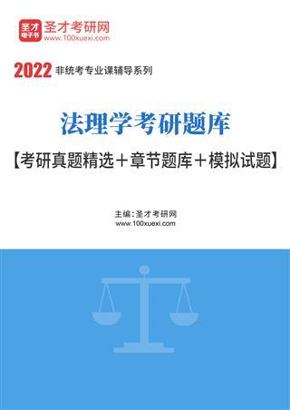 2022年法理学考研题库【考研真题精选+章节题库+模拟试题】