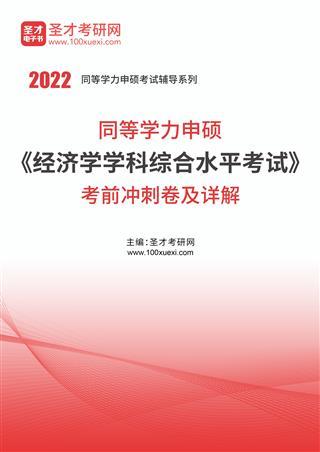 2022年同等学力申硕《经济学学科综合水平考试》考前冲刺卷及详解