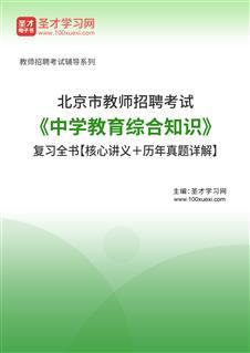 2021年北京市教师招聘考试《中学教育综合知识》复习全书【核心讲义+历年真题详解】