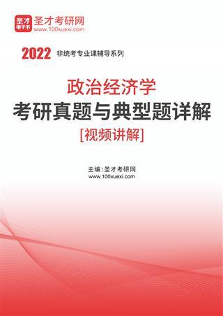 2022年政治经济学考研真题与典型题详解[视频讲解]