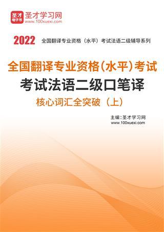 2022年全国翻译专业资格(水平)考试法语二级口笔译核心词汇全突破(上)