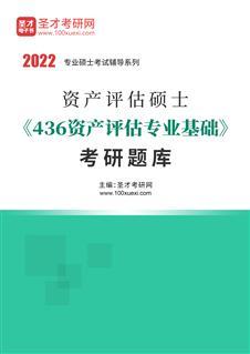 2022年资产评估硕士《436资产评估专业基础》考研题库