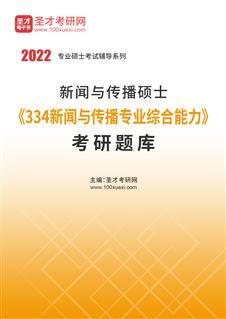 2022年新闻与传播硕士《334新闻与传播专业综合能力》考研题库