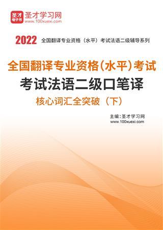 2022年全国翻译专业资格(水平)考试法语二级口笔译核心词汇全突破(下)