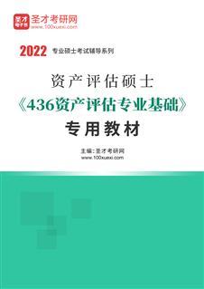 2022年资产评估硕士《436资产评估专业基础》专用教材