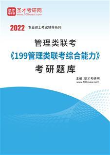 2022年管理类联考《199管理类联考综合能力》考研题库
