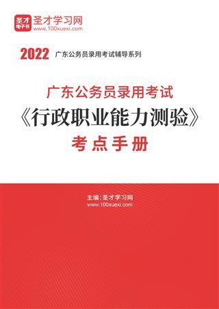 2022年广东公务员录用考试《行政职业能力测验》考点手册