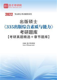 2022年出版硕士《335出版综合素质与能力》考研题库【考研真题精选+章节题库】