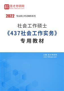 2022年社会工作硕士《437社会工作实务》专用教材