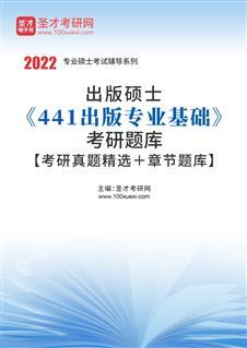 2022年出版硕士《441出版专业基础》考研题库【考研真题精选+章节题库】