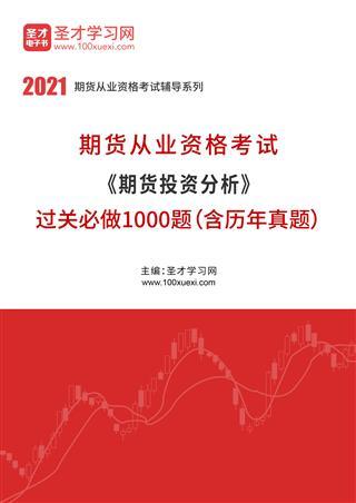 2021年期货从业资格考试《期货投资分析》过关必做1000题(含历年真题)