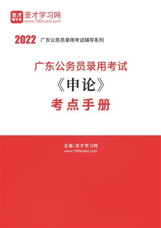 2022年广东公务员录用考试《申论》考点手册