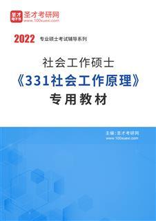 2022年社会工作硕士《331社会工作原理》专用教材