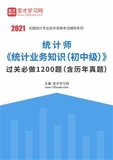 2021年统计师《统计业务知识(初中级)》过关必做1200题(含历年真题)