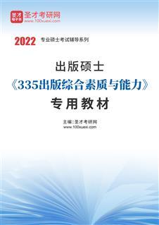 2022年出版硕士《335出版综合素质与能力》专用教材