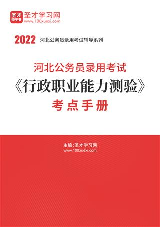 2022年河北公务员录用考试《行政职业能力测验》考点手册