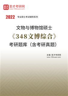 2022年文物与博物馆硕士《348文博综合》考研题库(含考研真题)