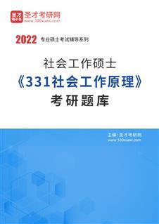 2022年社会工作硕士《331社会工作原理》考研题库