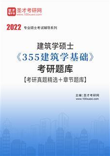 2022年建筑学硕士《355建筑学基础》考研题库【考研真题精选+章节题库】