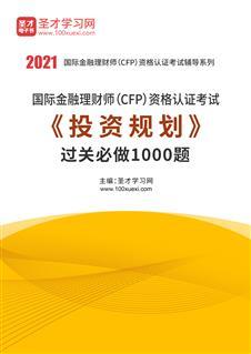 2021年国际金融理财师(CFP)资格认证考试《投资规划》过关必做1000题