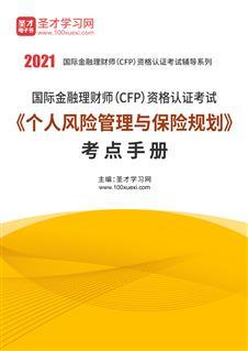 2021年国际金融理财师(CFP)资格认证考试《个人风险管理与保险规划》考点手册