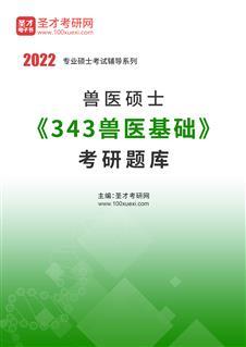 2022年兽医硕士《343兽医基础》考研题库