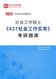 2022年社会工作硕士《437社会工作实务》考研题库