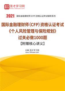 2021年国际金融理财师(CFP)资格认证考试《个人风险管理与保险规划》过关必做1000题【附赠核心讲义】