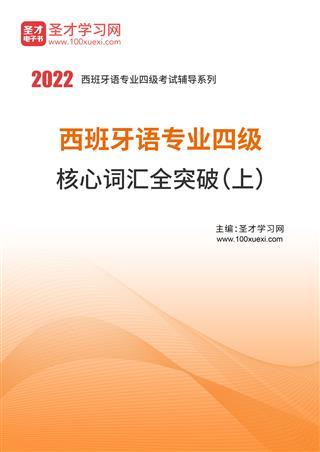 2022年西班牙语专业四级核心词汇全突破(上)