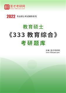 2022年教育硕士《333教育综合》考研题库