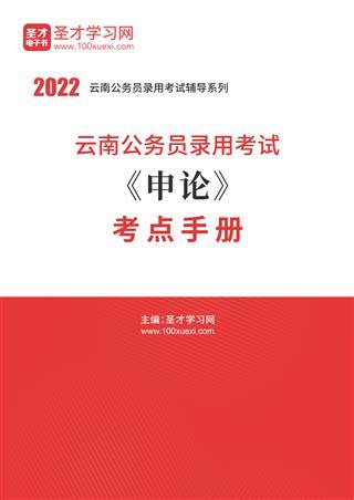 2022年云南公务员录用考试《申论》考点手册