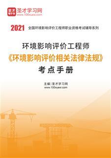 2021年环境影响评价工程师《环境影响评价相关法律法规》考点手册