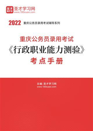 2022年重庆公务员录用考试《行政职业能力测验》考点手册
