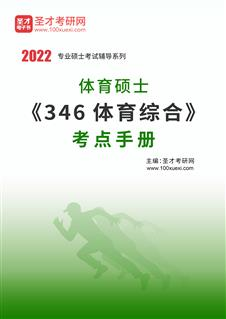 2022年体育硕士《346体育综合》考点手册