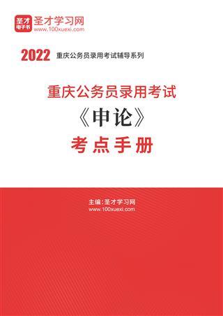 2022年重庆公务员录用考试《申论》考点手册
