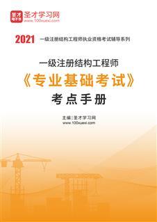 2021年一级注册结构工程师《专业基础考试》考点手册