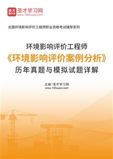 环境影响评价工程师《环境影响评价案例分析》历年真题与模拟试题详解