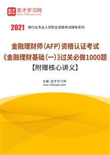 2021年金融理财师(AFP)资格认证考试《金融理财基础(一)》过关必做1000题【附赠核心讲义】