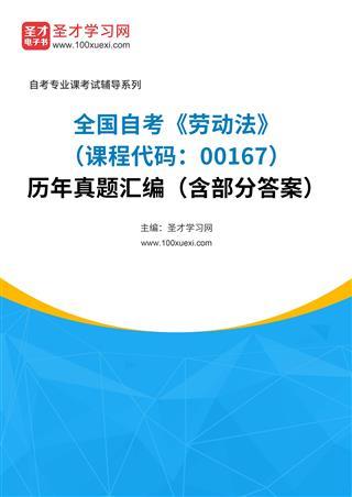 全国自考《劳动法(课程代码:00167)》历年真题汇编(含部分答案)