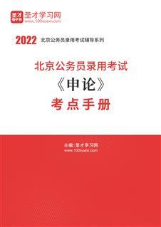 2022年北京公务员录用考试《申论》考点手册