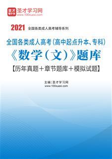 2022年全国各类成人高考(高中起点升本、专科)《数学(文)》题库【历年真题+章节题库+模拟试题】
