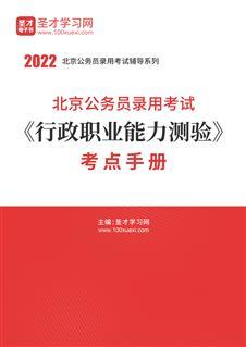 2022年北京公务员录用考试《行政职业能力测验》考点手册