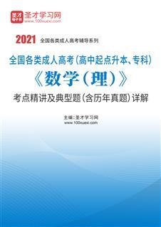2022年全国各类成人高考(高中起点升本、专科)《数学(理)》考点精讲及典型题(含历年真题)详解