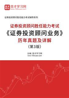 证券投资顾问胜任能力考试《证券投资顾问业务》历年真题及详解(第3版)