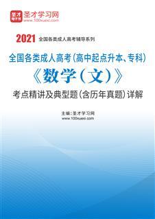 2022年全国各类成人高考(高中起点升本、专科)《数学(文)》考点精讲及典型题(含历年真题)详解